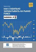 Як стабільно заробляти на ринку Forex