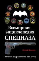 Всемирная энциклопедия спецназа