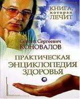 Практическая энциклопедия здоровья
