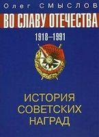 Історія радянських нагород