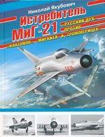 Винищувач Міг-21