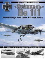 Хейнкель Не 111