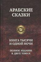 Книга тысячи и одной ночи. Полн.изд. в 2-х тт т.2