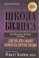 Школа бізнесу