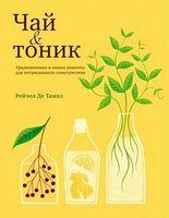 Чай і тонік