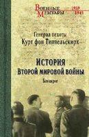 ВМ История второй мировой войны. Блицкриг