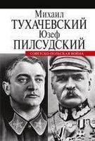 ВМ История второй мировой войны. Крушение