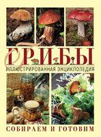 Гриби Ілюстрована енциклопедія. Збираємо та готуємо