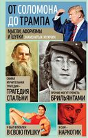 ЗСК Думки, афоризми і жарти знаменитих чоловіків