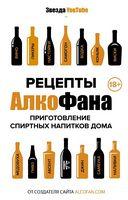 Рецепти Алкофана. Приготування спиртних напоїв будинку