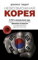 Корея: K-POP и экономическое чудо, дорамы и культура
