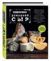 Домашній сир