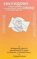 Гая. Евклидово окно. История геометрии от параллельных прямых