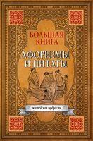 Велика книга афоризмів, життєвої мудрості і цитат