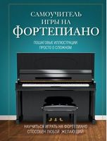 Самовчитель гри на фортепіано