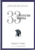 PRO влада. 33 стратегії війни