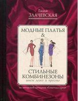 Модні сукні & стильні комбінезони: шити легко і просто