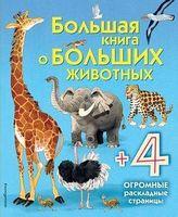 Велика книга про великих тварин