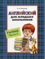 Английский для младших школьников. Учебник ч.2