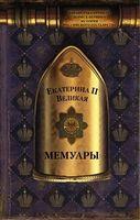 Библиотека проекта Бориса Акунина ИРГ Мемуары