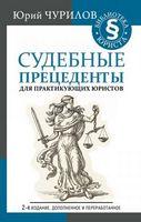 Судові прецеденти для практикуючих юристів