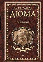 Дюма А. Сальватор : роман в 2 т. Т.2
