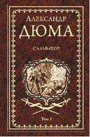 Дюма А. Сальватор : роман в 2 т. Т.1