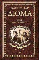 Дюма А. Граф Монте-Кристо Т.2
