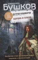 Корона і плаха. Третя книжка нової трилогії Острів кошмарів