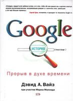 Google. Прорив у дусі часу