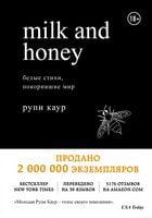 Milk and Honey. Білі вірші, що підкорили світ