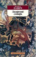 Хозарський словник
