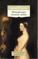 Метафізика статевої любові