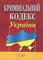 Кримінальний кодекс України. Станом на 01 травня 2020 року