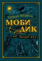 Моби Дик, или Белый Кит (иллюстр. А. Ломаева)