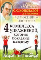 4 комплекса упражнений