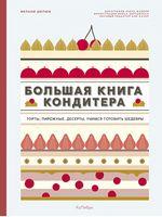 Велика книга кондитера: Торти, тістечка, десерти. Вчимося готувати шедеври