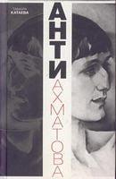 АнтиАхматова т.1