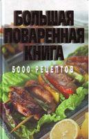 Большая поваренная книга 5000 рецептов