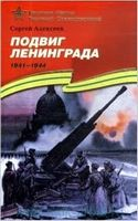 Подвиг Ленінграда