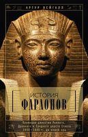История фараонов