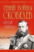 Геній війни Скоболев