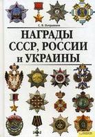 Нагороди СРСР, Росії та України