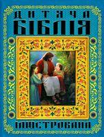 Детская библия иллюстрированная(укр.яз.)
