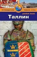 Таллин. Путеводители Томаса Кука (pocket book)
