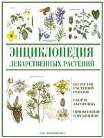 Енциклопедія лікарських рослин