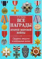 Все награды Второй Мировой войны