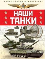 Наші танки