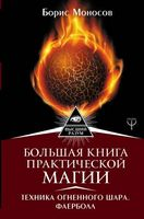 Большая книга практической магии