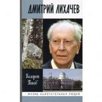 ЖЗЛ Дмитрий Лихечев